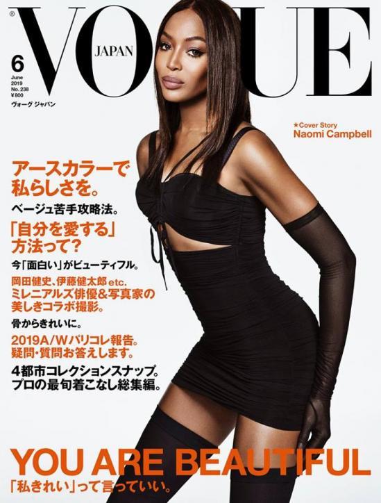 Naomi-Campbell-Lagos.jpg